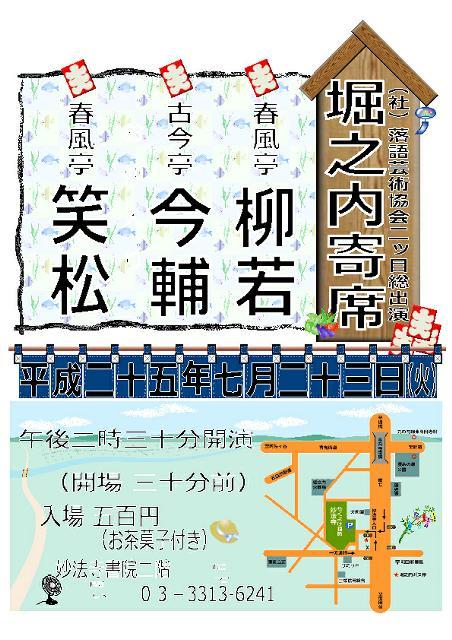 http://monzendori.com/7gatu-v640.jpg