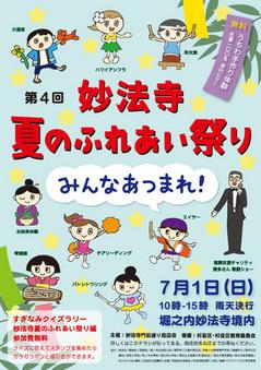 2012_summer_event.jpg