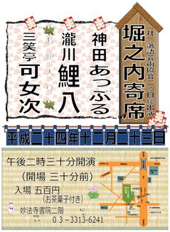 20121220_rakugo-poster.png