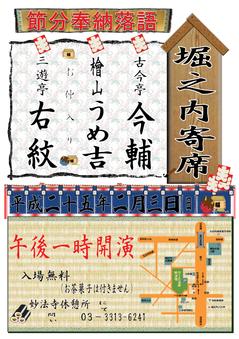 20130202_rakugo.png
