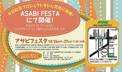 asbifesta02.jpg