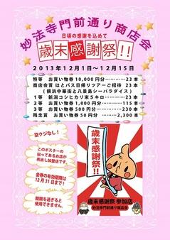 2013感謝祭ポスター.jpg