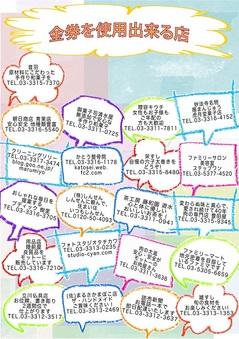 2013金券を使用できる店.jpg