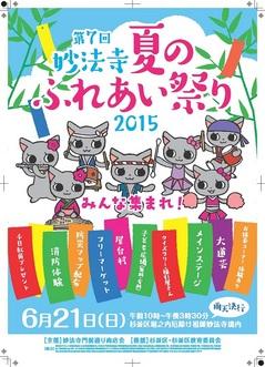 2015ふれあい祭りポスター.jpg