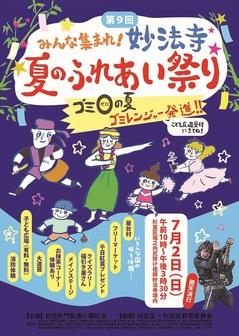 2017妙法寺夏のふれあいまつり.jpg
