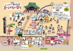 2017ふれあいまつり会場マップ.jpg