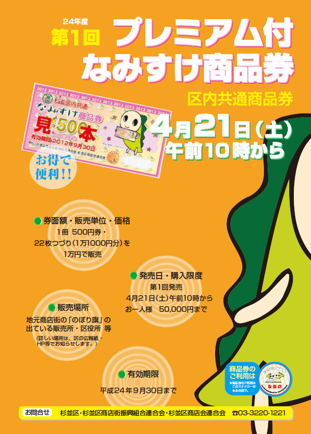 http://monzendori.com/data/20120421_namisuke.png