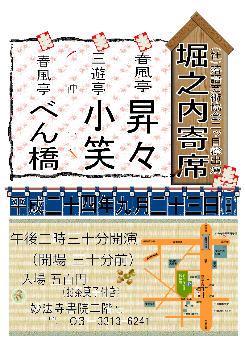 http://monzendori.com/data/20121004_rakugo09.png