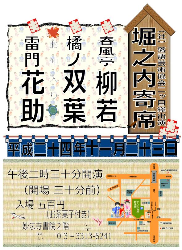 http://monzendori.com/data/201211_rakugo.png