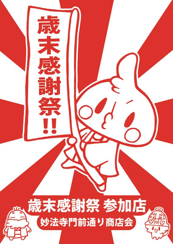 http://monzendori.com/data/2012_kanshasai.png