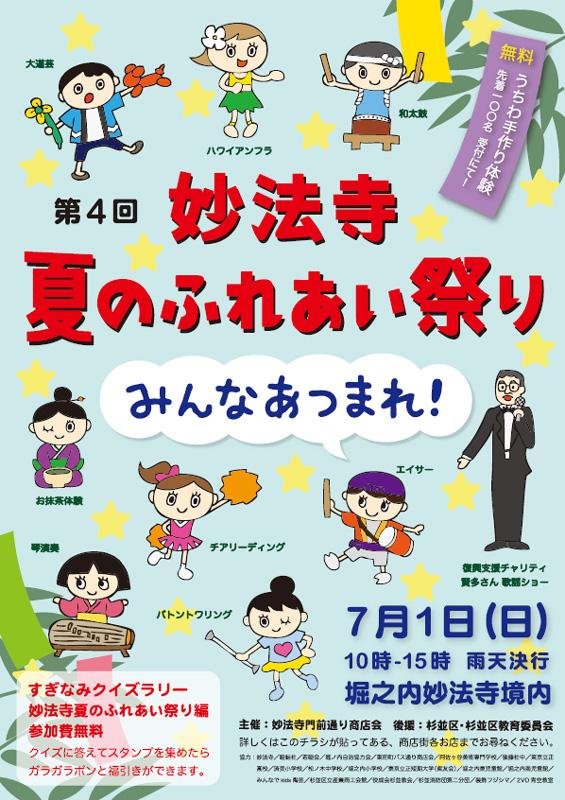 http://monzendori.com/data/2012_summer_event.jpg