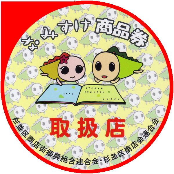 http://monzendori.com/data/namisuke_toriatsukaiten.png