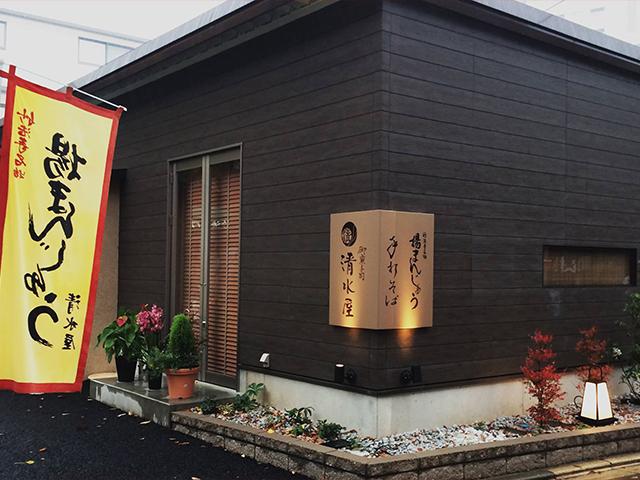 妙法寺名物 揚まんじゅう 手打ち蕎麦 清水屋