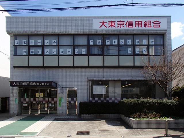 大東京信用組合 堀ノ内支店