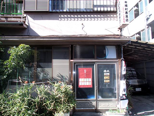 室内装飾 (有)槙村表具店