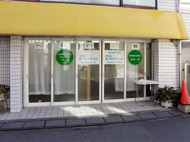 (有) 堀ノ内ケアサービス