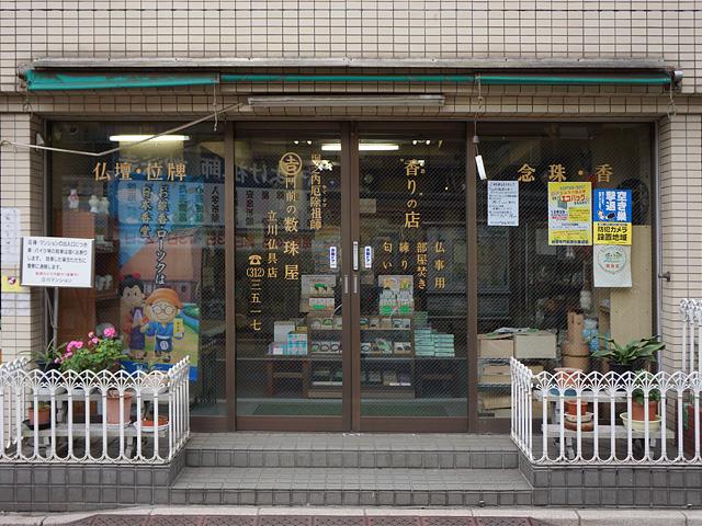 立川仏具店