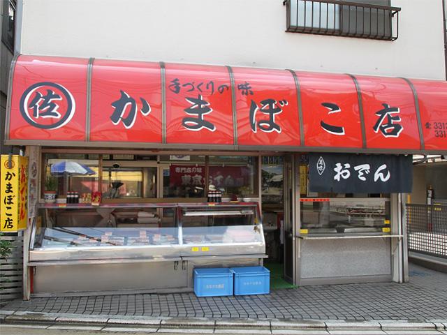妙法寺門前 (佐) まるさ かまぼこ店
